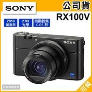 SONY DSC-RX100M5A 類單 1吋感光 公司貨  4K錄影 翻轉螢幕 送充電池組至8/11