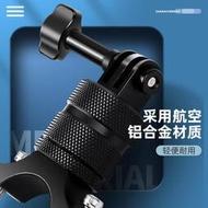 【夢幻空間】insta360oner摩托車支架gopro運動相機支架后視鏡支架車把支架拓展固定騎行拍攝360自行車電動車
