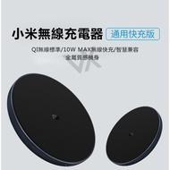 小米無線充電器 10w快充 小米無線快充 充電器 無線充電盤 無線充電板 充電座   無線充電器