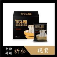 【現貨】True麵_蜂蜜麻辣刀削麵