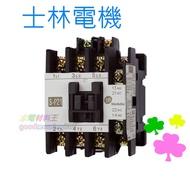 ☆水電材料王☆士林電機 士林 電磁接觸器 電磁開關 S-P21  220V