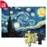 大型拼圖 成年拼圖1000片世界名畫梵高星空油畫女生高難度大型玩具【MJ7496】