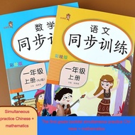 New 21x29.5cm First Grade Chinese Mathematics Volumes Synchronous Practice Textbook Books Study Books