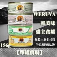 【單罐賣場】WERUVA唯美味‧貓主食罐 156g