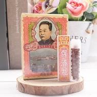 香港正品保濟丸10樽一盒