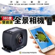 【雙魚眼鏡頭!可拍VR】360度雙鏡頭全景相機 360度環景相機 VR相機 運動相機 口袋相機 小行星【F0204】