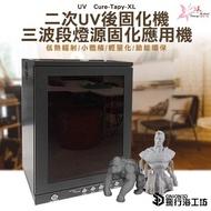 特惠中~UVCure-Tapy-XL 二次UV後固化機 三波段燈源固化應用機 光固化 3D列印 模型製作 UV燈