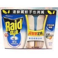 【雷達 液體電蚊香4型(電蚊香器+補充瓶)】262426蚊香盤 驅蚊 滅蟑