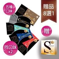 【巧克力雲莊】巧克之星黑巧克力2片組↘贈水果堅果巧克力8選1(好禮8選1!黑巧克力/純巧克力/100%巧克力)