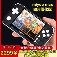 【首位下單48G免費升級至144G】Q80大橫米miyoo max開源掌機遊戲機迷你網紅款街機我的世界神奇寶貝gba