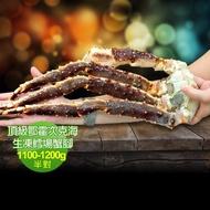 【優鮮配】頂級鄂霍次克海生凍鱈場蟹腳(1100-1200g/半對)
