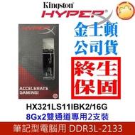 金士頓 筆記型 記憶體 8G 2支 HyperX impact DDR3 2133 HX321LS11IB2K2/16