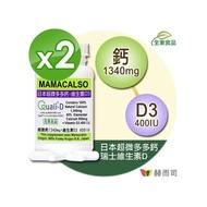 【赫而司】日本多多鈣+維他命D3鈣片錠(60錠*2罐)高單位超微化天然鈣素+瑞士DSM陽光維生素D)