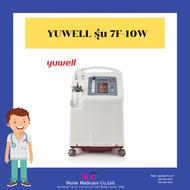 เครื่องผลิตออกซิเจน ขนาด 10 ลิตร YUWELL รุ่น 7F-10W ของแถม 8 รายการ