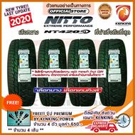 ยางขอบ20 Nitto 265/50 R20 รุ่น 420SD ยางใหม่ปี 2020✨ ( 4 เส้น) ยางรถยนต์ขอบ20 FREE !! จุ๊ป PREMIUM BY KENKING POWER 650฿ (ลิขสิทธิ์แท้รายเดียว)