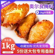 Orleans Marinade Grilled Wings1kgBig Bag Commercial Seasoning Powder Brawn New Orleans Roast Chicken Wings Barbecue Mari