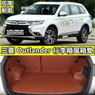 三菱 Outlander行李箱墊全包圍 Outlander後箱墊 Outlander尾箱墊 五座 七座 17-19款