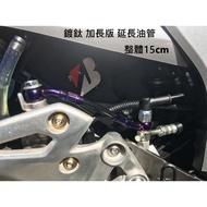 【VF】延長 金屬油管 後移 改裝用 加長 加高 把手 (小阿魯 GSX R150 S150 R15 CBR MT )