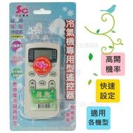 【九元生活百貨】SCAC002 冷氣專用遙控器/日立 冷氣遙控器 萬用遙控器 冷氣機設定