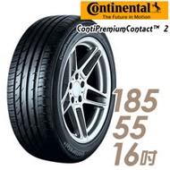 【Continental 馬牌】ContiPremiumContact 2 均衡安全輪胎_單入組_185/55/16(CPC2)