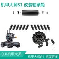 dji大疆機甲大師S1軸承輪子RoboMaster車輪保護替換原裝車胎配件