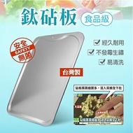 【現貨 強打新品 現折百元】台灣製 砧板 鈦砧板 鈦切菜板 鈦鉆板 純鈦鉆板 抗菌砧板