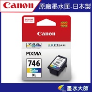 CANON CL-746XL PG-745XL 原廠高容量墨水匣/PG745黑色/CL746彩色canon745+746