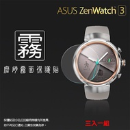 霧面螢幕保護貼 ASUS ZenWatch 3 WI503Q 智慧手錶 保護貼 【一組三入】軟性 霧貼 霧面貼 磨砂 防指紋 保護膜