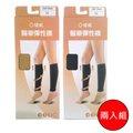 【健妮】醫療彈性束小腿襪-靜脈曲張襪2入組