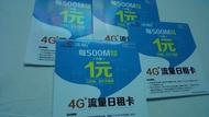 稀有深圳可實名認證0月租中國聯通電話卡中國門號(尤適合銀行卡微信自己實名認證)七天預購+現貨