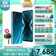 【realme】realme X3 S855+四鏡頭全速旗艦機(8GB / 128GB)