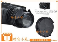 【聯合小熊】Panasonic DMC-LX100 LX100 II Leica Typ109 賓士蓋 自動鏡頭蓋