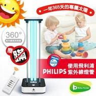 【紫貝殼*預購6月中】『IA12-1』愛兒房 愛兒房紫外線殺菌消毒燈 (飛利浦燈管) 贈門把警示吊牌【360°紫外線高效殺菌.把太陽帶回家】