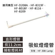 HF-308-Lamp【直形燈管】吸蚊燈燈管 適用HF-D208A/HF-8319F 光觸媒滅蚊燈燈管 捕蚊燈耗材