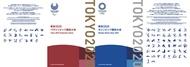 東京 2020 年奧運會和殘奧會郵票本/小冊子