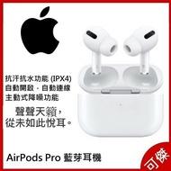 Apple Airpods Pro 蘋果 MWP22TA/A  無線藍牙耳機 2020新版 台灣公司貨 可傑