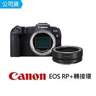 【Canon】EOS RP 單機身 + 轉接環 全片幅 無反相機 微單眼相機(公司貨)