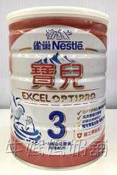【 牛媽媽奶舖】雀巢寶兒幼兒成長奶粉1-3歲3號800g 12罐免運費