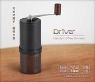 快樂屋♪ Driver 精鋼迷你磨豆機 2846 手搖磨豆機 304不鏽鋼刀盤×原木接粉罐 可加購咖啡三寶