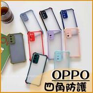 四角完整保護|OPPO Reno 5Z 5G Reno5Z 磨砂撞色 四角防護 全包邊保護套 輕薄 簡約 手機殼 防摔殼