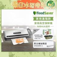 【買就抽OSTER豪華款全能調理機】美國FoodSaver家用真空保鮮機FM3941