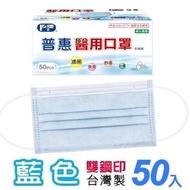 【普惠】成人平面醫用口罩-藍色(50入/盒)