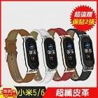 小米手環5/6超纖PU皮革錶帶腕帶皮製錶帶- 黑(買就贈保護貼)