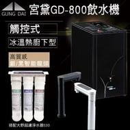 【大野】宮黛GD800觸控式冰溫熱廚下型飲水機(搭配大野超濾淨水器S30)