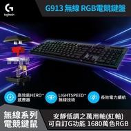【Logitech G】G913 LIGHTSPEED 無線 RGB 機械式遊戲鍵盤