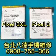 台北【八德手機維修】Google Pixel3 Pixel3XL 原廠電池品質 全新內建電池 現場維修