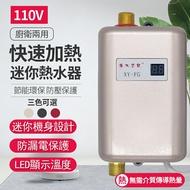 85折下殺  110V熱水器 即熱式電熱水器電熱水龍頭廚房速熱快速加熱迷你小廚寶 加熱 取暖 熱水器