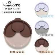 MINIWARE  天然寶貝碗  天然寶貝分隔餐盤組/餐具(四款可選)【麗兒采家】