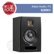【樂器通】Adam Audio / F5 監聽喇叭(對)