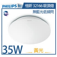 【飛利浦 PHILIPS】32166 愷昕 LED 35W 2700K 全電壓 吸頂燈 ( 黃光 )